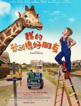 我的长颈鹿好朋友海报