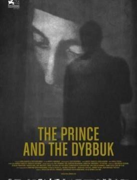 王子与恶灵海报