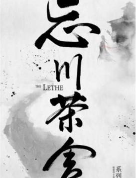 忘川茶舍之兽神诅咒海报