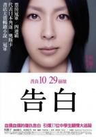 告白 日本电影海报