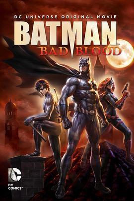 蝙蝠侠:血脉恩仇海报