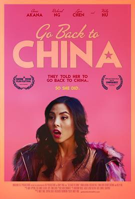 回到中国海报