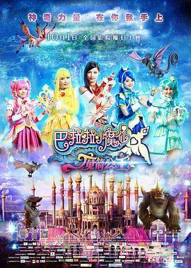 巴啦啦小魔仙之魔箭公主 电影海报