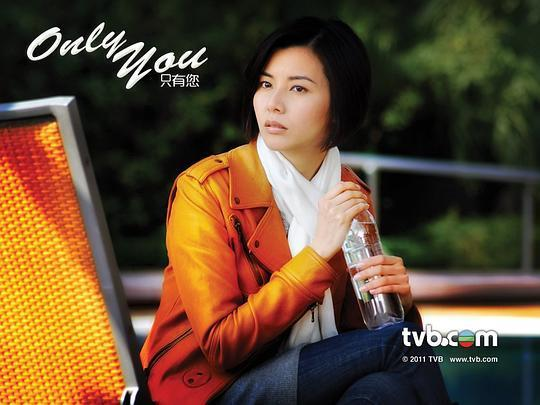 Only You 只有您剧照1