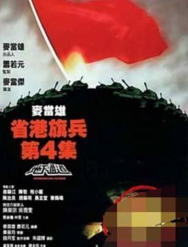 省港旗兵4地下通道海报