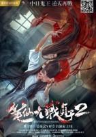 笔仙大战贞子2海报