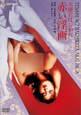 天使的胆量:红色淫画海报
