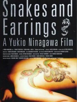 蛇舌 电影海报