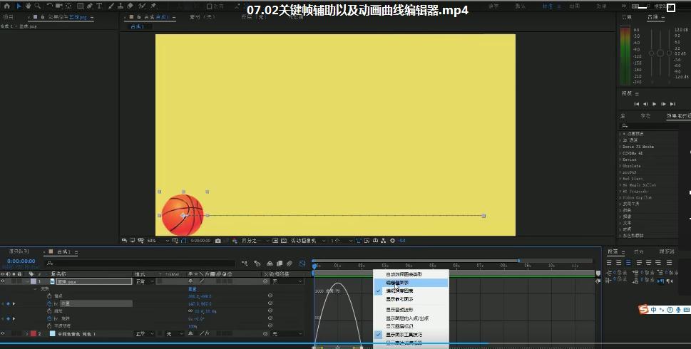 视频特效怎么做(特效用什么软件做)插图(9)