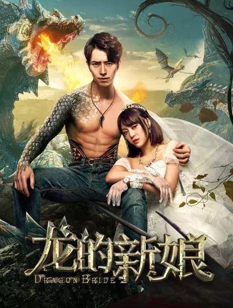 龙的新娘海报