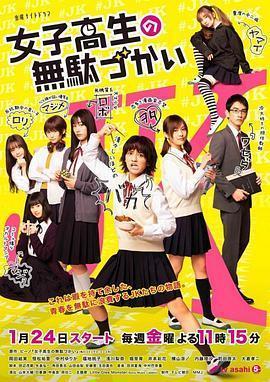 女子高中生的虚度日常海报