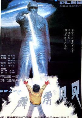 霹雳贝贝 电影海报