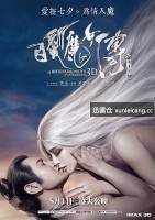 3D白发魔女传之明月天国海报
