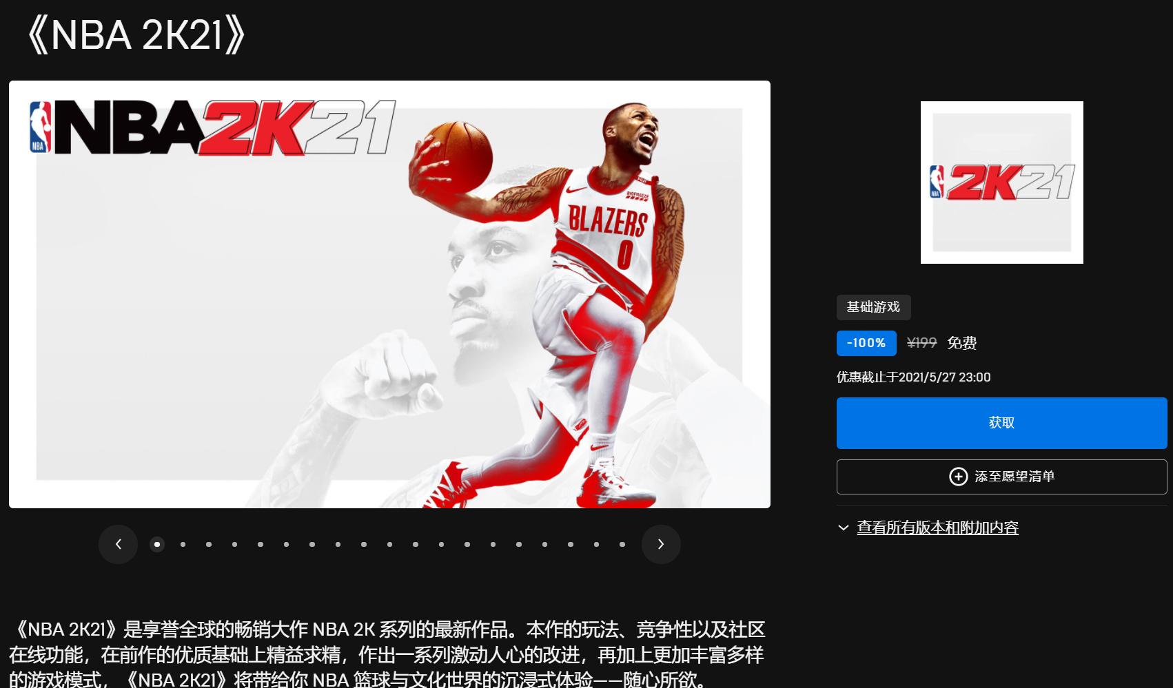 限时免费 Epic送《NBA 2K21》