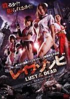 色欲之死 レイプゾンビ Lust of The Dead