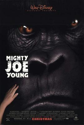 无敌大猩猩 电影海报