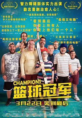 篮球冠军 电影海报