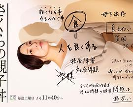 樱的亲子饭海报