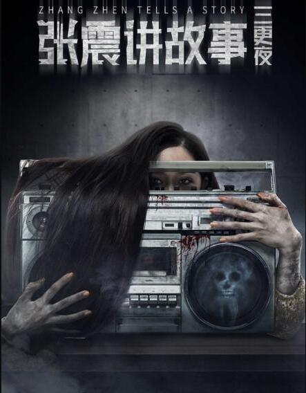 张震讲故事之三更夜海报