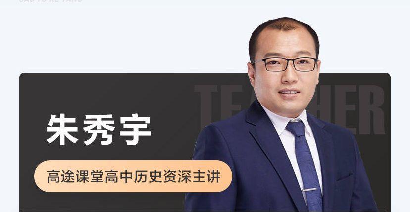 2021高途课堂朱秀宇历史网课百度网盘