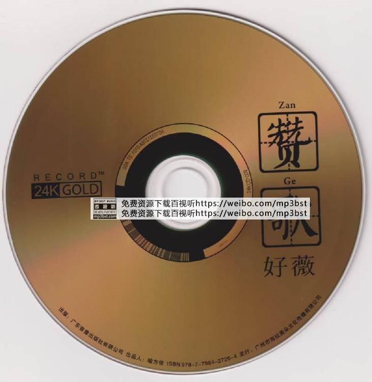 好薇 - 《赞歌》限量版24K金碟2021[低速原抓WAV/MP3-320K]