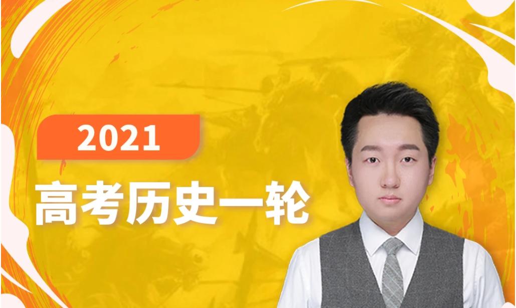 刘勖雯2021高考历史网课全年联报班资源百度网盘