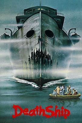 死亡船/幽灵船