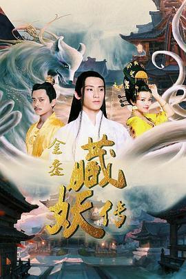 金銮藏妖传海报