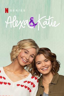 亚莉克莎与凯蒂 第四季2020