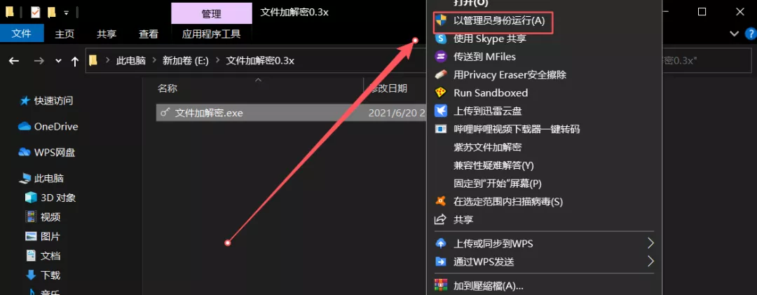 【电脑必备】电脑文件加密解密软件,支持所有文件!(小巧好用!)