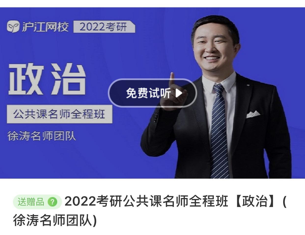 沪江网校徐涛考研政治网课全程班2022百度云