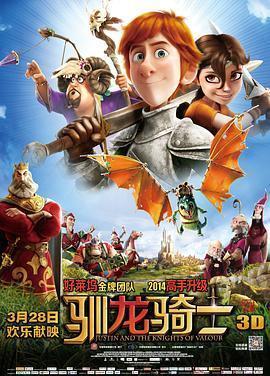 驯龙骑士 电影海报