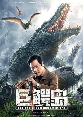 巨鳄岛海报