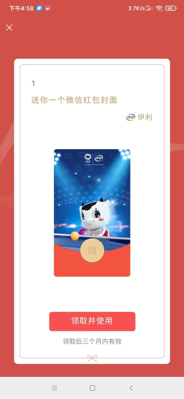 微信领取3个月伊利奥运牛牛红包封面