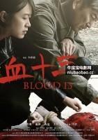 血十三海报