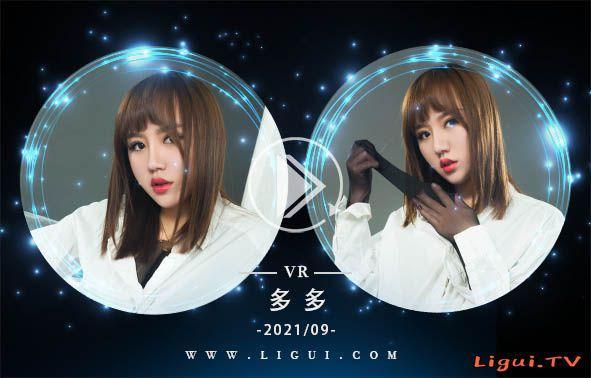 [Ligui丽柜]VR视频 2021.09.25 《欲念丝颜》 多多