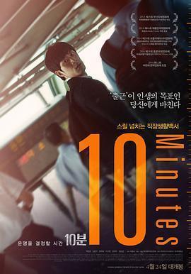 10分钟 电影海报