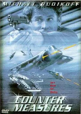 极速舰艇海报