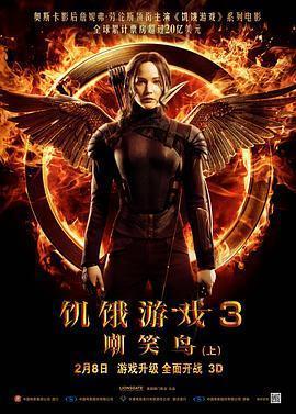 饥饿游戏3:嘲笑鸟(上) 电影海报