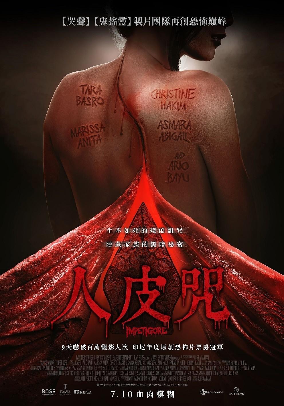 地狱女子/人皮咒海报