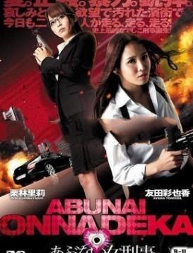 危险的女警察 电影海报