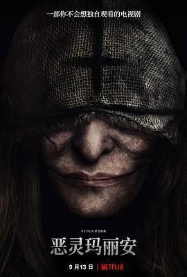 恶灵玛丽安 第一季海报