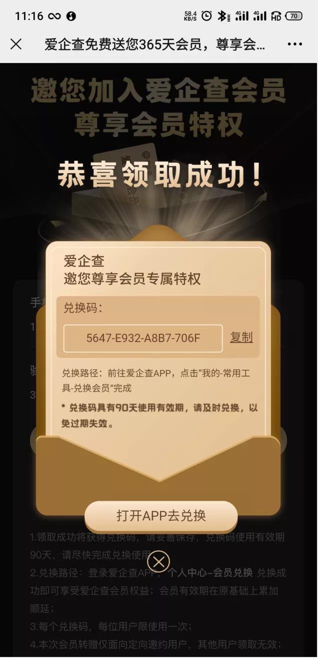 615af0222ab3f51d91f5ded6 官方直送两年VIP,再也不用下载破解版--爱企查