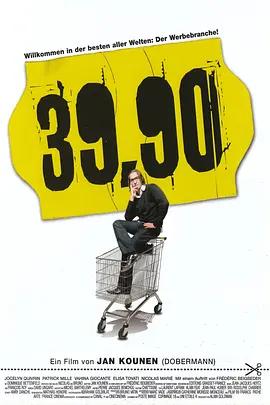 99法郎 电影海报