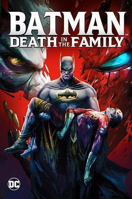 蝙蝠侠:家庭之死2020