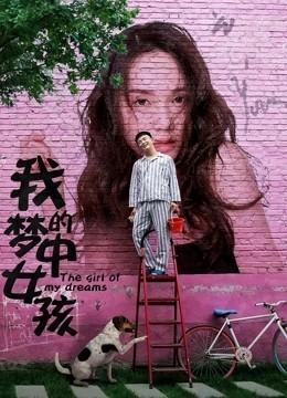 我的梦中女孩海报