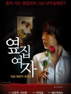 隔壁的女人 韩国三级海报