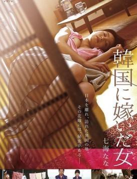 嫁到韩国的女人 电影海报