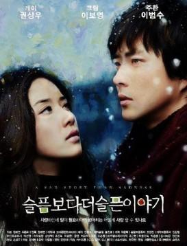 比悲伤更悲伤的故事 韩国海报