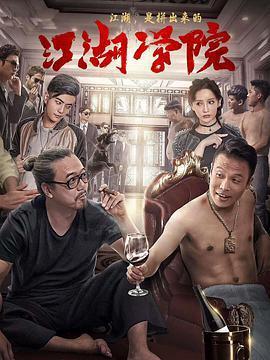 江湖学院海报